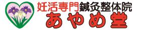 京都府長岡京市【子宝・不妊施術】妊活専門鍼灸整体院 あやめ堂